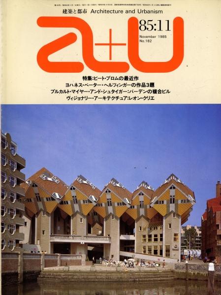 建築と都市 a+u #182 1985年11月号 ピート・ブロムの最近作