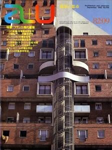 建築と都市 a+u #144 1982年9月号 フランス現代建築