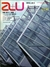 建築と都市 a+u #145 1982年10月号 現代ドイツ建築1