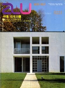 建築と都市 a+u #146 1982年11月号 住宅30題