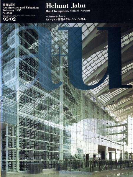 建築と都市 a+u #293 1995年2月号 ヘルムート・ヤーン: ミュンヘン空港ホテル・ケンピンスキ