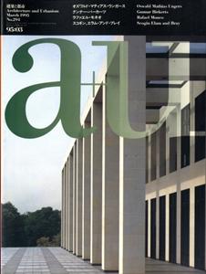 建築と都市 a+u #294 1995年3月号 オズワルド・マティアス・ウンガース