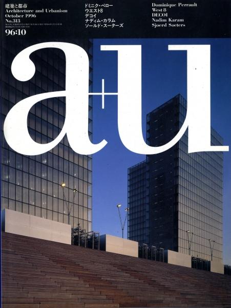 建築と都市 a+u #313 1996年10月号 ソールド・スーターズほか