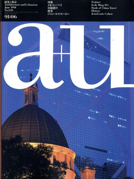 建築と都市 a+u #249 1991年6月号 イオ・ミン・ペイ