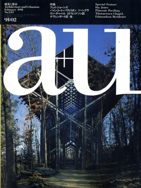建築と都市 a+u #245 1991年2月号 フェイ・ジョーンズ