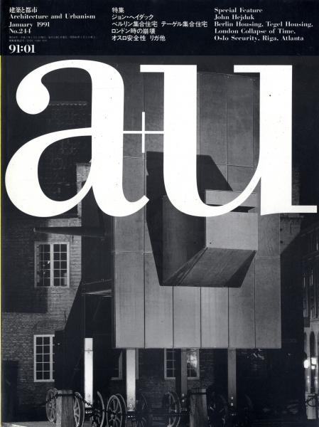 建築と都市 a+u #244 1991年1月号 ジョン・ヘイダック