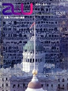 建築と都市 a+u #136 1982年1月号 アメリカ現代建築