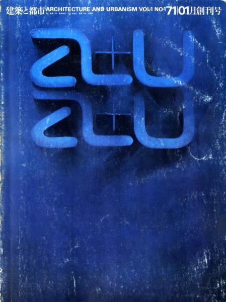 建築と都市 a+u #1 1971年1月創刊号