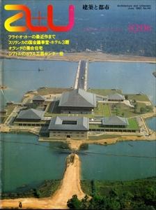 建築と都市 a+u #141 1982年6月号 フライ・オットー