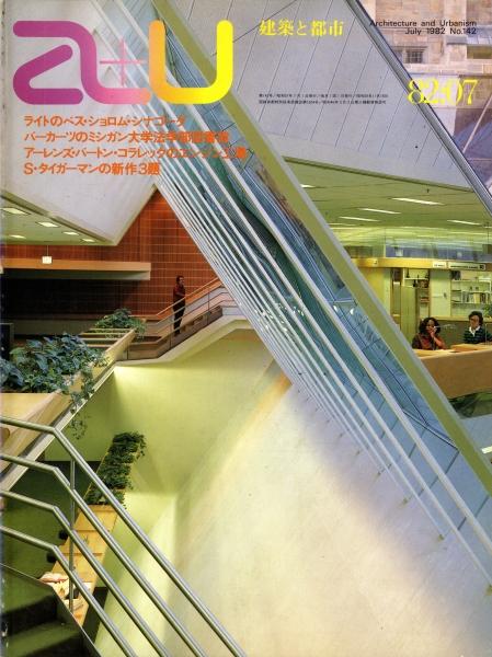 建築と都市 a+u #142 1982年7月号 スタンリー・タイガーマン