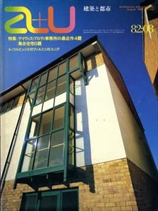 建築と都市 a+u #143 1982年8月号 デイヴィス・ブロディ, 集合住宅6題