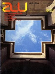 建築と都市 a+u #137 1982年2月号 コルビュジエの救世軍宿泊施設