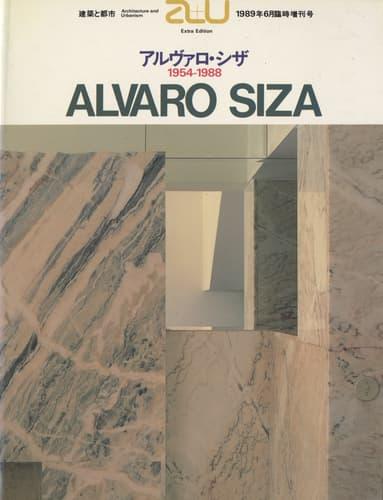建築と都市 a+u 1989年6月臨時増刊号 アルヴァロ・シザ 1954-1988