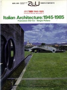 建築と都市 a+u 1988年3月臨時増刊号 イタリア建築:1945-1985