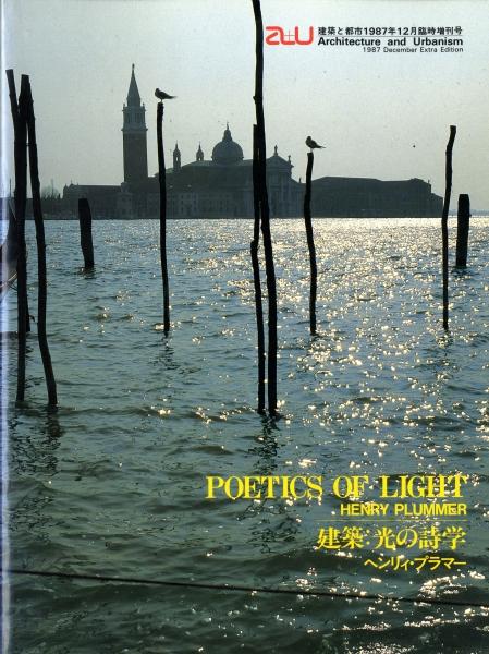 建築と都市 a+u 1987年12月臨時増刊号 建築:光の詩学