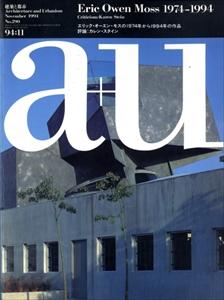 建築と都市 a+u #290 1994年11月号 エリック・オーウェン・モスの1974年から1994年の作品