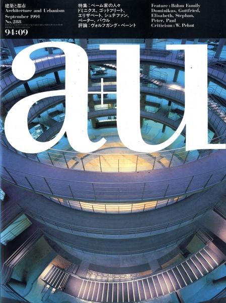 建築と都市 a+u #288 1994年9月号 ベーム家の人々
