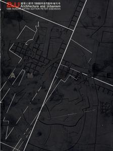 建築と都市 a+u 1988年8月臨時増刊号 ピーター・アイゼンマン作品集