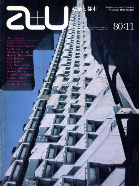 建築と都市 a+u #122 1980年11月号 集合住宅について