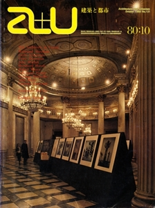 建築と都市 a+u #121 1980年10月号 ヴェネツィアの10人の建築家