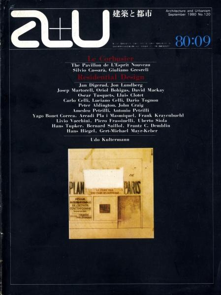 建築と都市 a+u #120 1980年9月号 ヨーロッパの現代住宅/ル・コルビュジエ