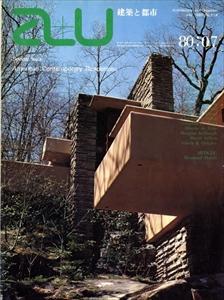 建築と都市 a+u #118 1980年7月号 アメリカ現代住宅/落水荘