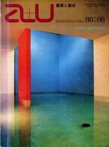 建築と都市 a+u #119 1980年8月号 ルイス・バラガンの作品とその背景
