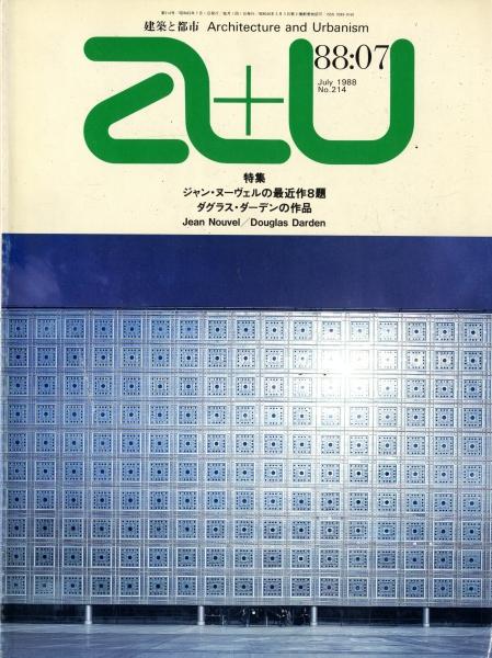 建築と都市 a+u #214 1988年7月号 ジャン・ヌーヴェル, ダグラス・ダーデン