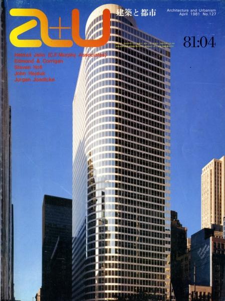 建築と都市 a+u #127 1981年4月号 ヘルムート・ヤーン