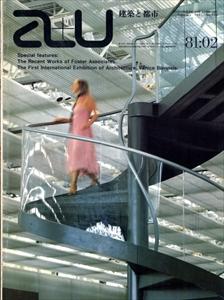 建築と都市 a+u #125 1981年2月号 ノーマン・フォスター