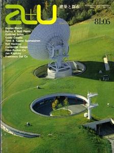 建築と都市 a+u #128 1981年5月号 ピエティラとベームの最新作