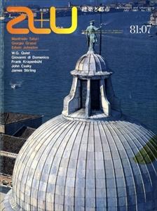 建築と都市 a+u #130 1981年7月号 コルナーロとパラディオとカナル・グランデ