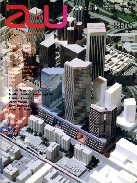 建築と都市 a+u #131 1981年8月号 ロサンゼルス、バンカー・ヒル開発計画