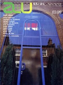 建築と都市 a+u #132 1981年9月号 ユスタス・ダヒンデンほか