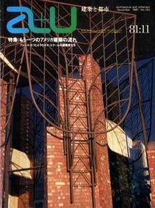 建築と都市 a+u #134 1981年11月号 もう一つのアメリカ建築の流れ