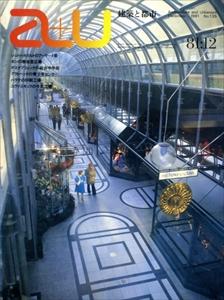 建築と都市 a+u #135 1981年12月号 シュツットガルトのアーケード街