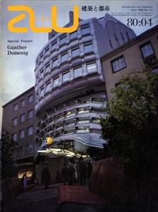 建築と都市 a+u #115 1980年4月号 ギュンター・ドメニク
