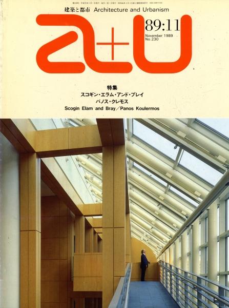 建築と都市 a+u #230 1989年11月号 スコギン・エラム&ブレイ