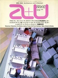 建築と都市 a+u #209 1988年2月号 フランクフルト大学生物学センター