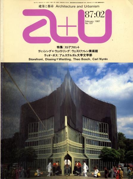 建築と都市 a+u #197 1987年2月号 ストアフロント