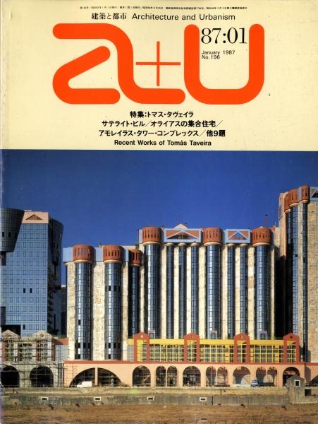 建築と都市 a+u #196 1987年1月号 トマス・タヴェイラ