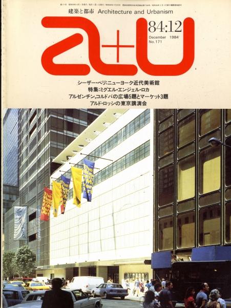 建築と都市 a+u #171 1984年12月号 ミゲル・アンヘル・ロカ