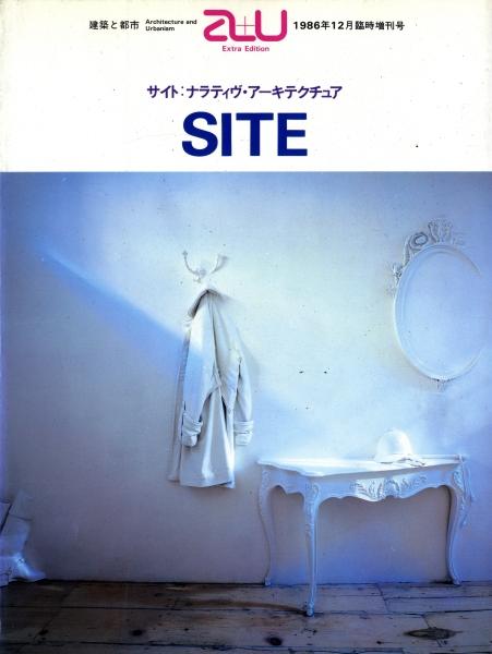建築と都市 a+u 1986年12月臨時増刊号 サイト:ナラティヴ・アーキテクチュア