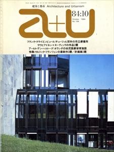 建築と都市 a+u #169 1984年10月号 ウルリック・フランツェン