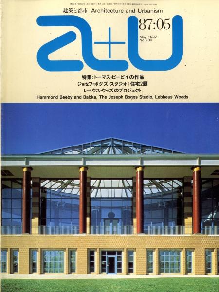 建築と都市 a+u #200 1987年5月号 トーマス・ビービイ