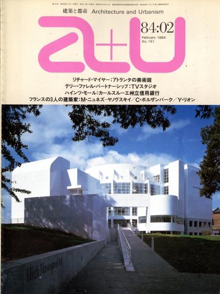 建築と都市 a+u #161 1984年2月号 バートン・マイヤーズの計画案