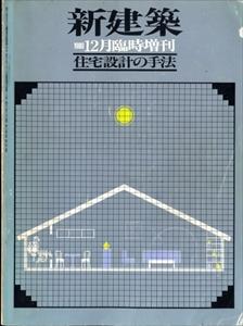 新建築 1980年12月臨時増刊号 住宅設計の手法