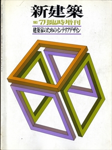 新建築 1983年7月臨時増刊号 建築家のためのインテリアデザイン