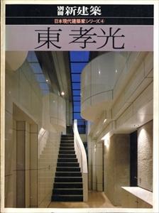 東孝光 - 別冊新建築日本現代建築家シリーズ4