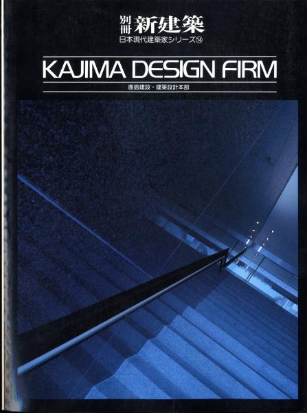 鹿島建設・建築設計本部 KAJIMA DESIGN FIRM - 別冊新建築日本現代建築家シリーズ14